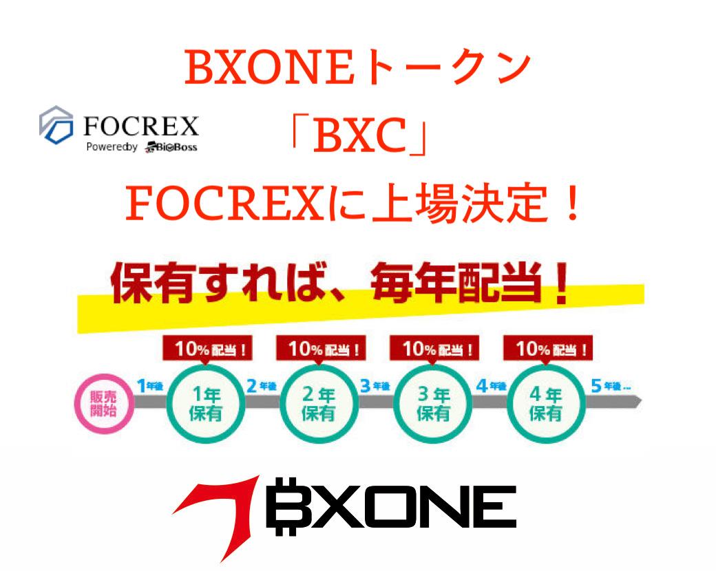 bxone