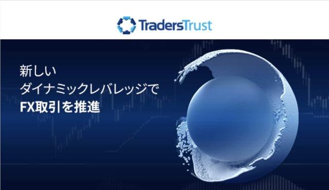 traderstrust-leverage