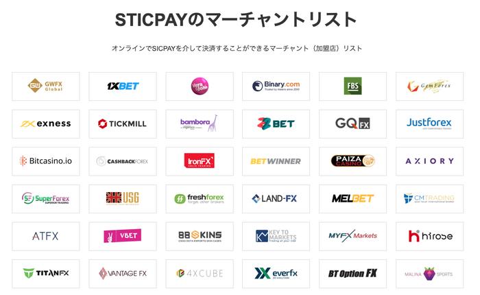 sticpaymerchandise