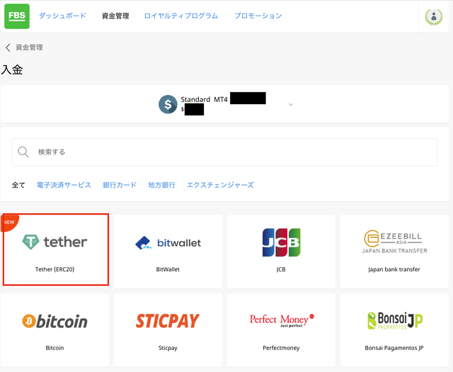 fbs-tether