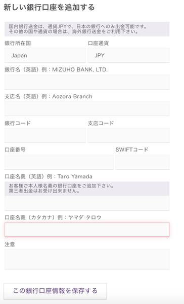 axiory_domestic_withdrawal_bank