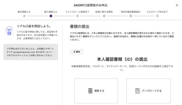 axiory6