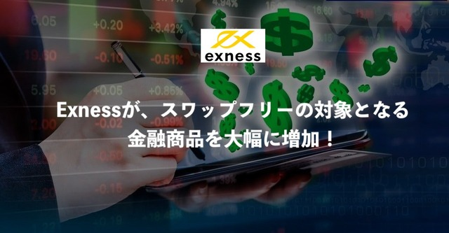 what-is-swap-how-to-calculate-swap-on-exness