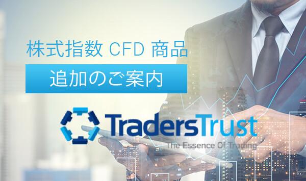 tradestrustcfdchange