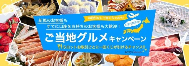gourmet-myfxmarkets