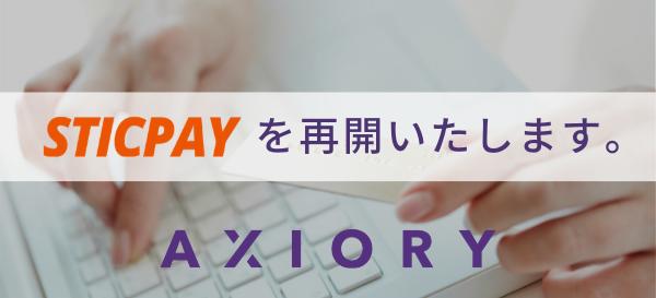 axiory