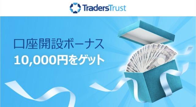traderstrust-bonus