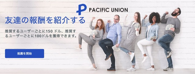 pacificunion