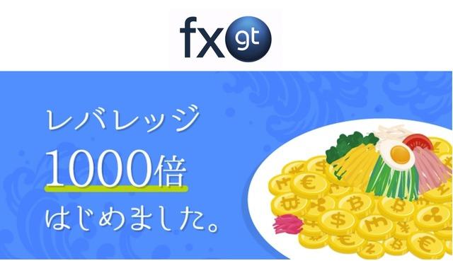 fxgt-leverage-1000