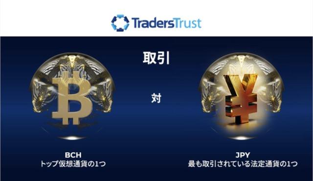 traderstrust-bitcoincash