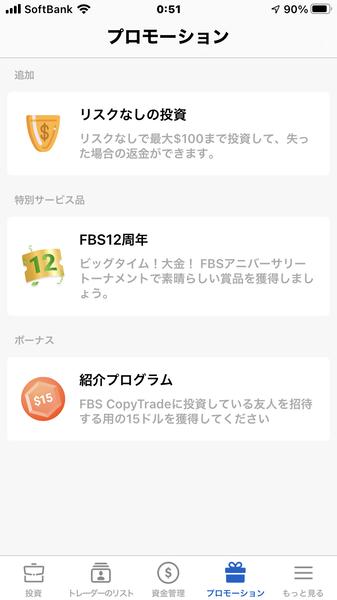 fbs-copy-promotion