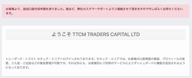 TradersTrust-copytrade
