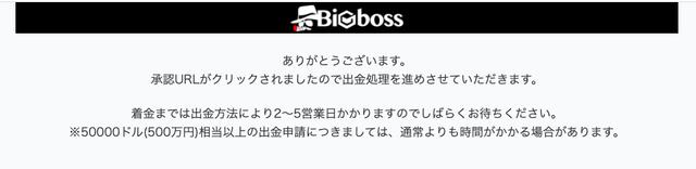 bigboss-bxone5