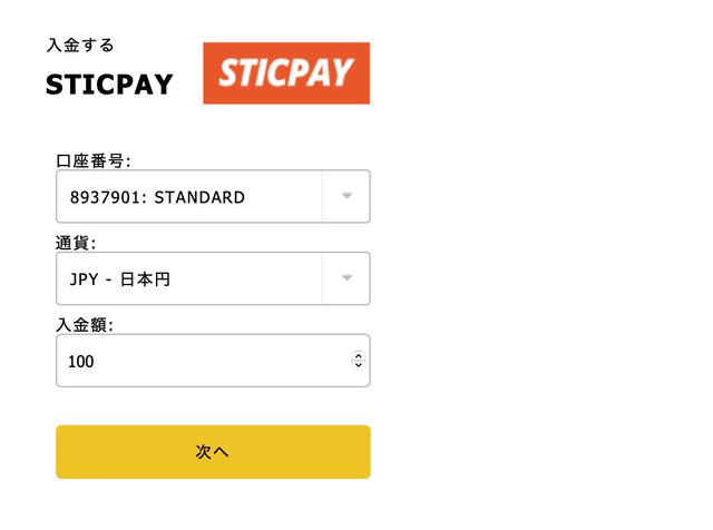 sticpay-exness