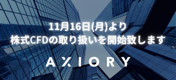 axiory-stockcfd