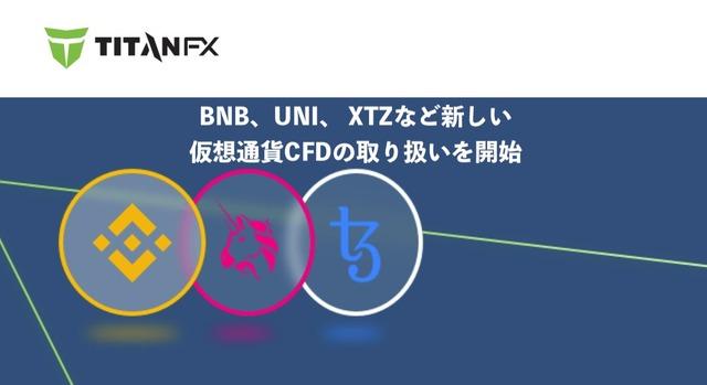 titanfx-cryptocurrencues