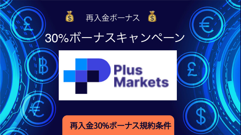 plusmarkets