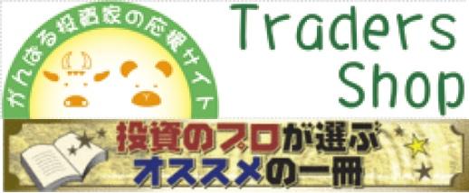 tradersshop